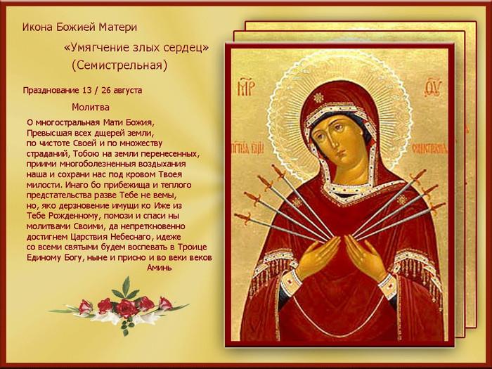 semistrelnaja-ikona-bozhej-materi-molitva