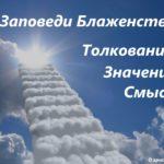 Заповеди Блаженства: толкование, значение и смысл